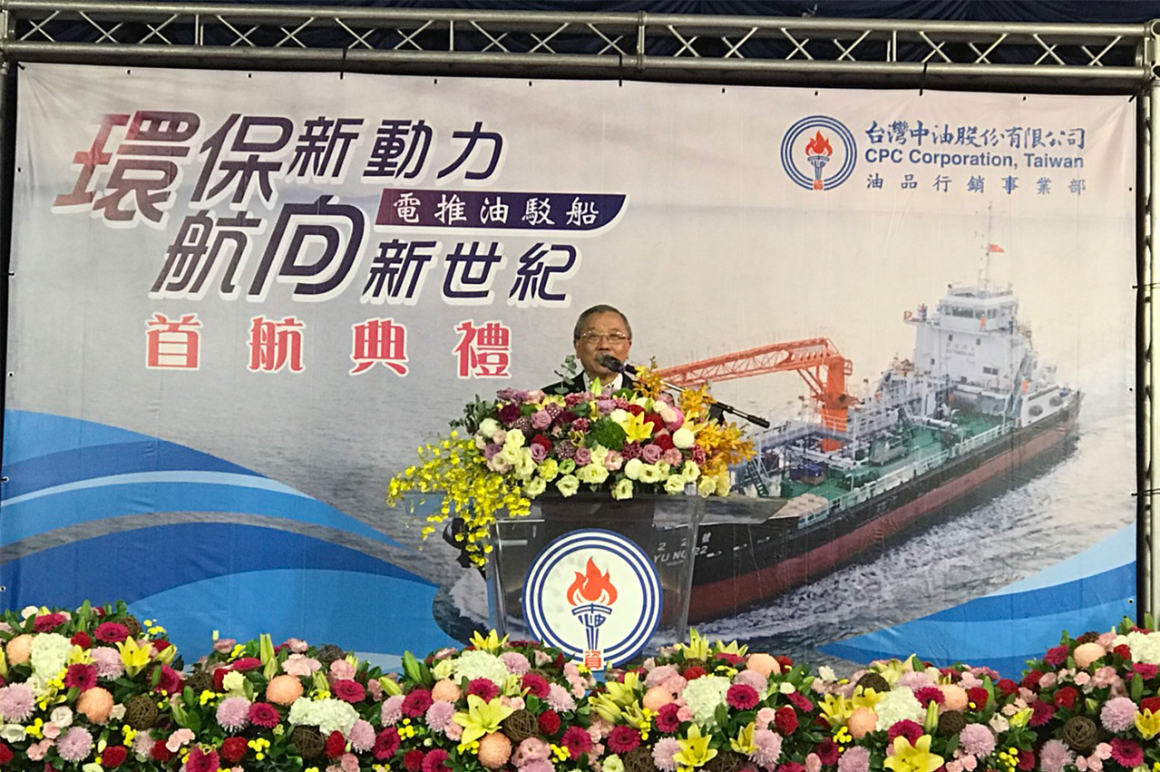 CPC Corporation: MFM-equipped, diesel electric powered bunkering tankers unveiled