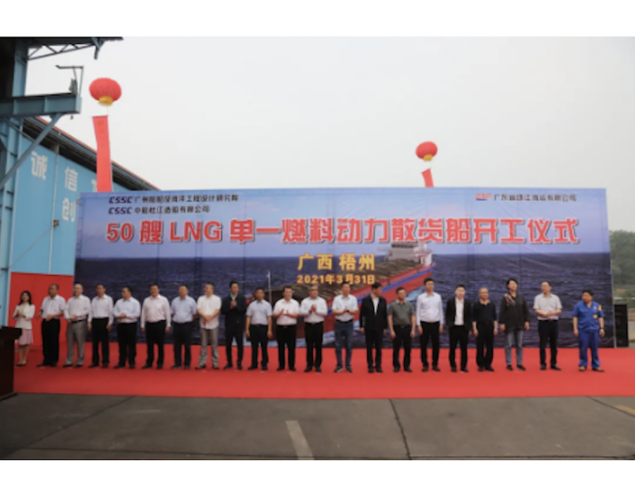 CSSC commences construction of 50 LNG-fuelled bulk carriers for 'Green Pearl River' project