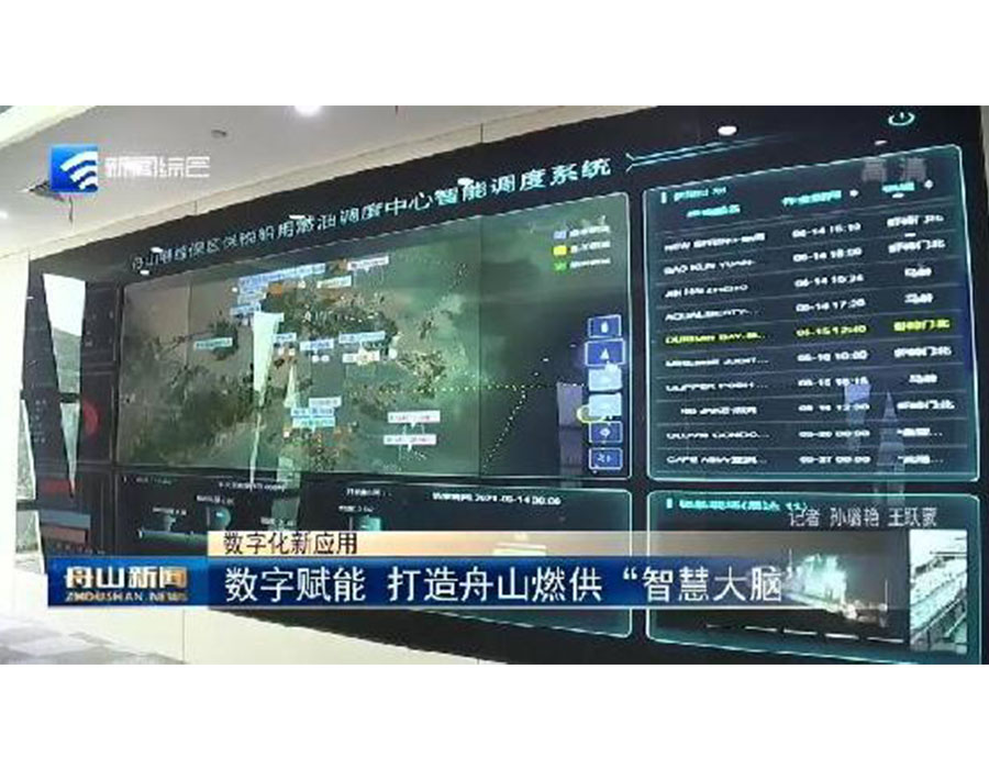 China: Zhoushan implements smart technology to enhance bunkering ops
